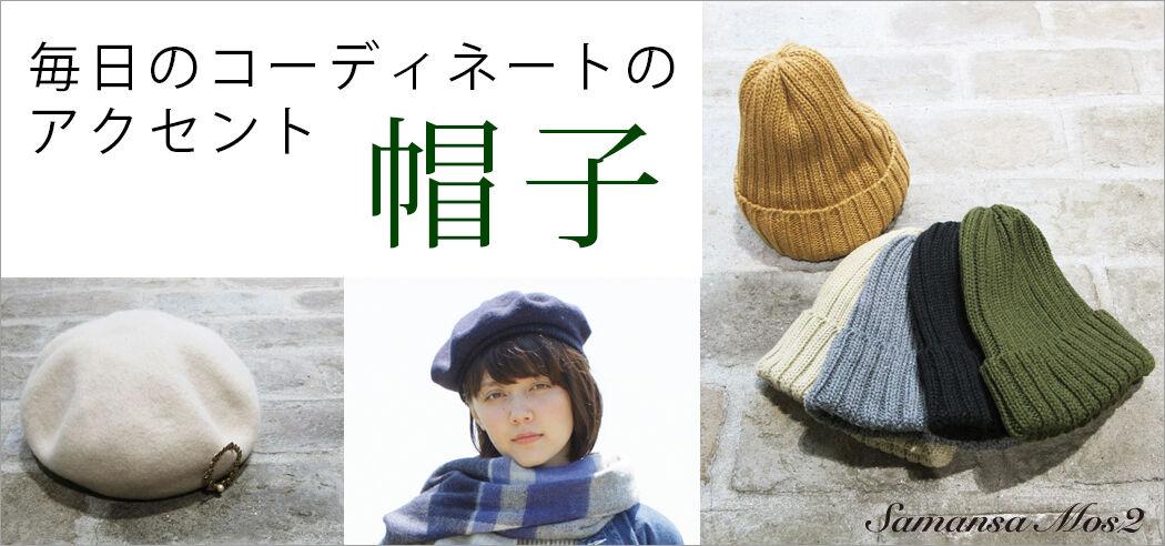 帽子 sm2