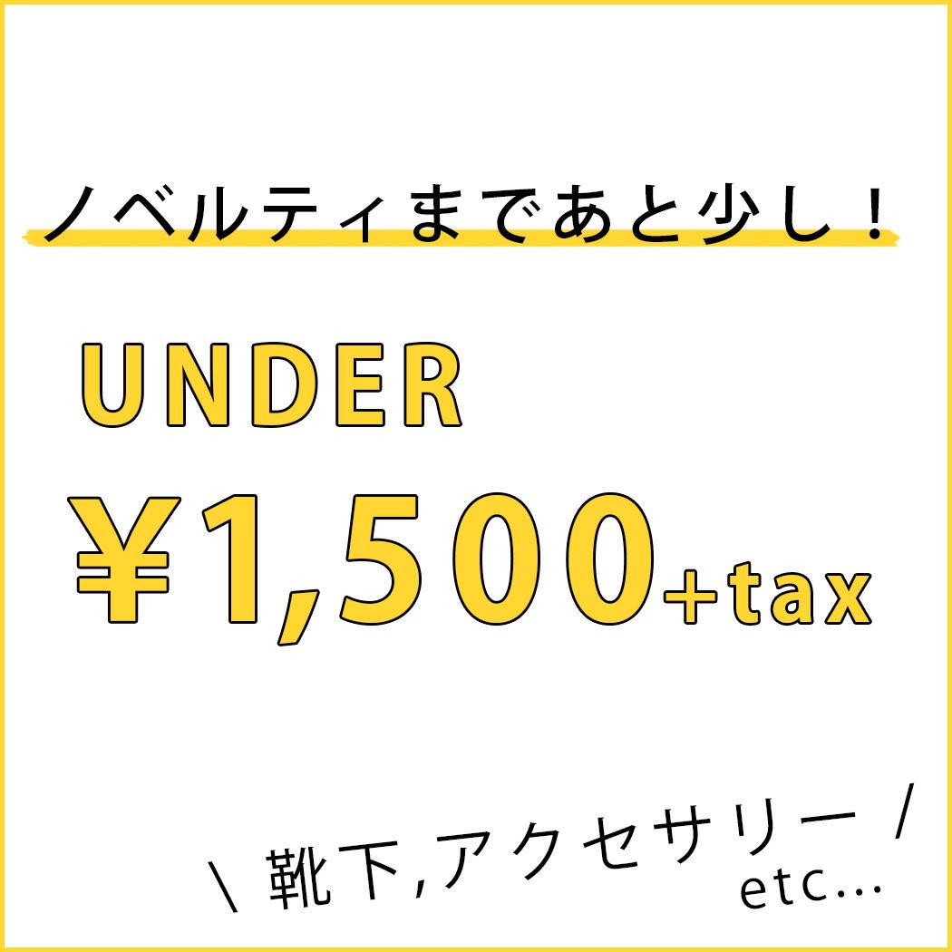 1500円以下