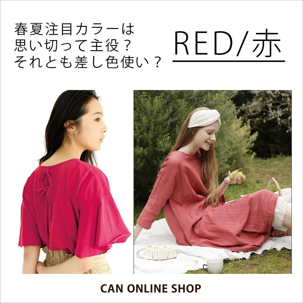 トレンドカラー【赤特集】