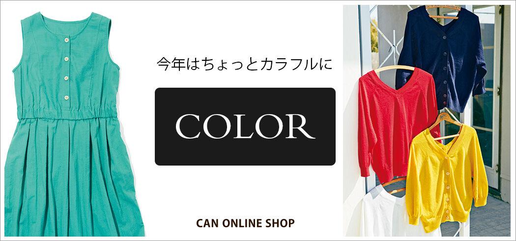 カラー別検索