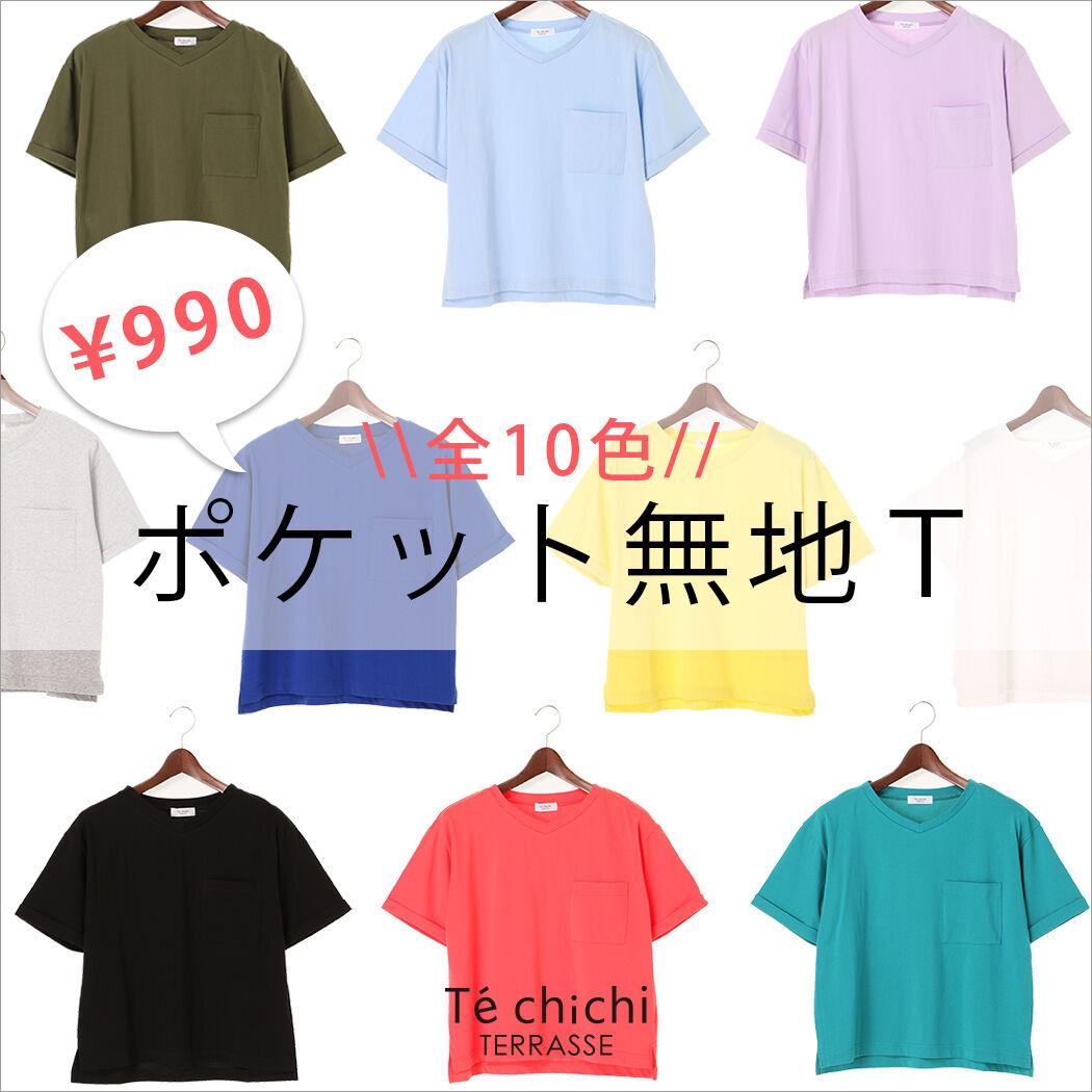 990円Tシャツ