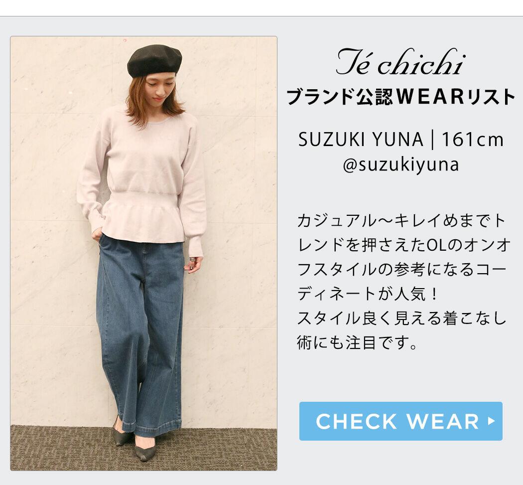 テチチ鈴木さんWEARページ