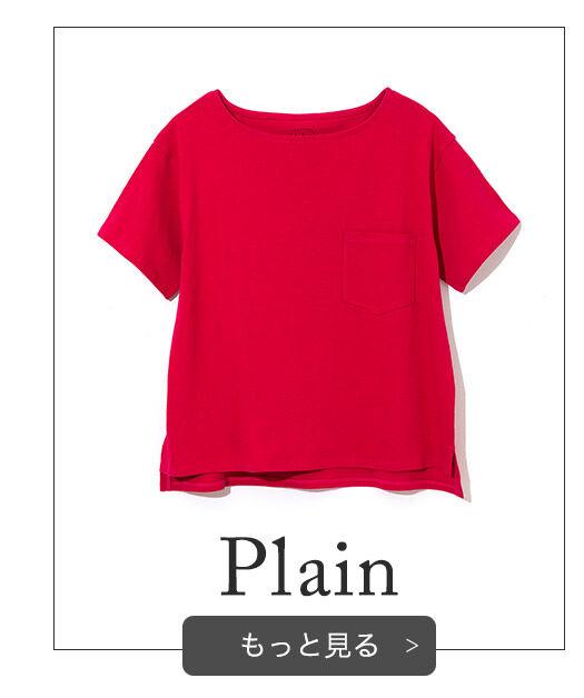 Tシャツ特集,無地Tシャツ