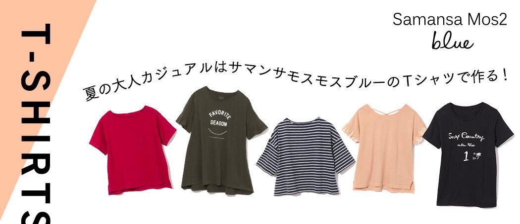 サマンサモスモスブルーのTシャツで過ごす夏