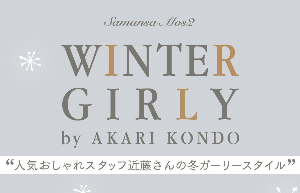 近藤さんの冬のガーリースタイル