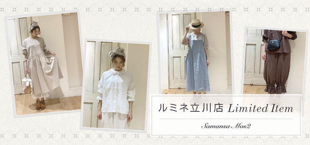 Samansa Mos2,立川ルミネ店限定