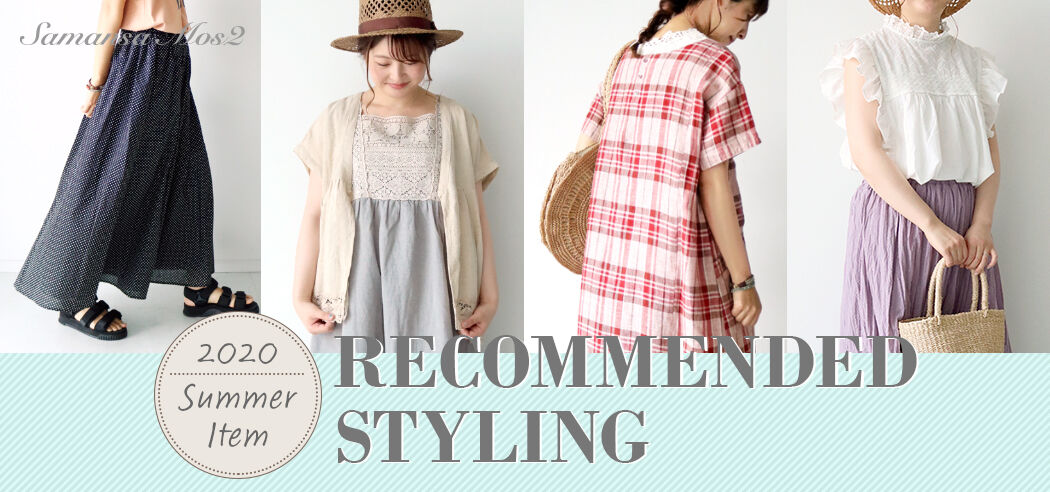 【sm2 Recommended Styling】
