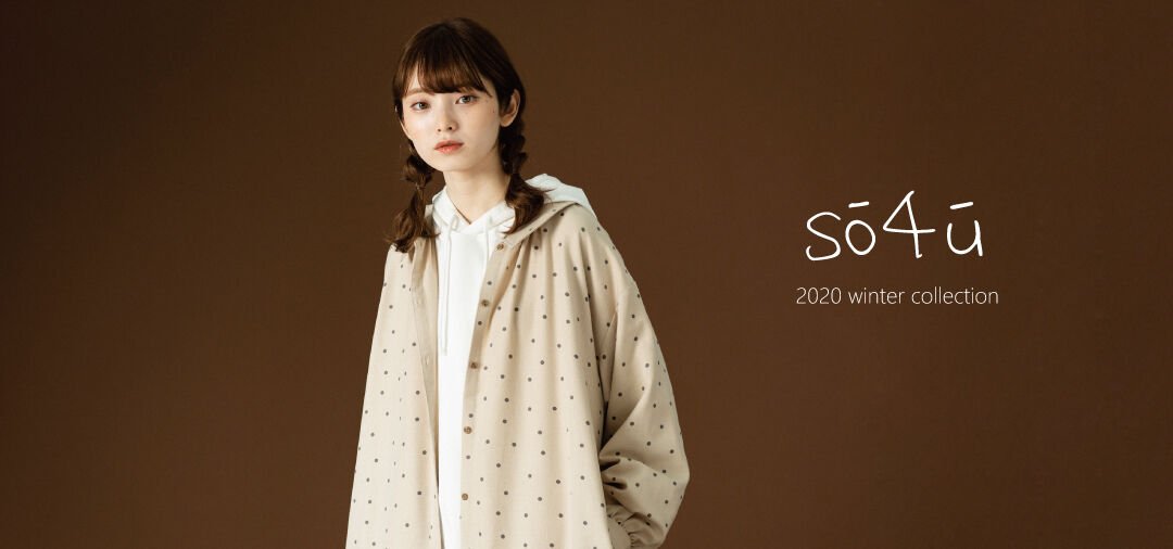 【sō4ū 2020 winter collection】