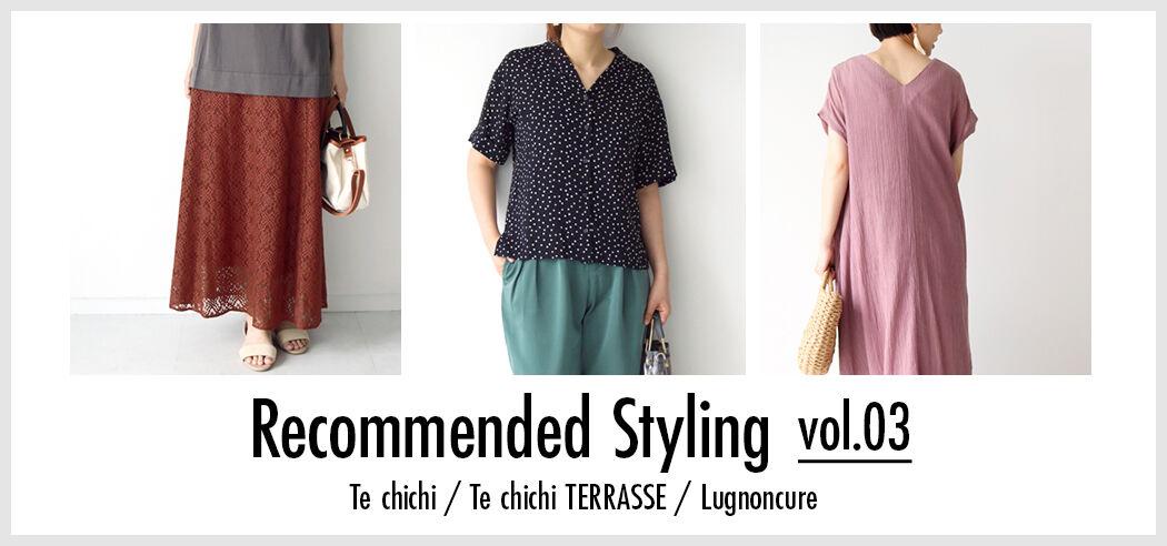 【Te chichi/Te chichi TERRASSE/Lugnoncure Recommended Styling vol.3】