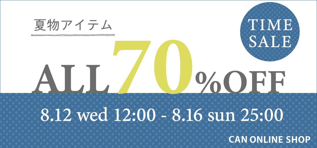 タイムセール70%オフ