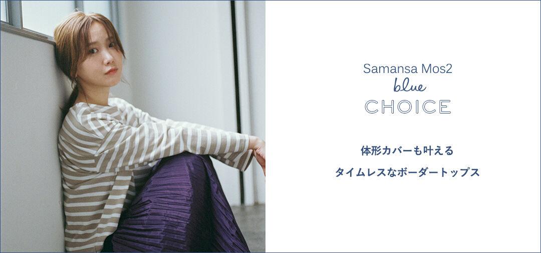 SamansaMos2blueCHOICE,ボーダートップス