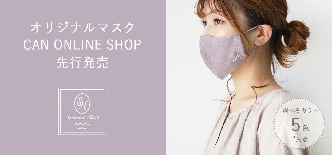 CAN ONLINE SHOP先行発売マスク