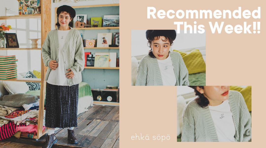 エへカソポ Recommended this week!!