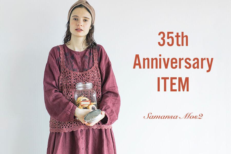サマンサモスモス,35周年アイテム