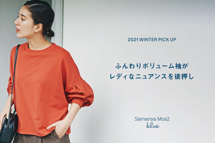 サマンサモスモスブルー,2021 WINTER PICK UP