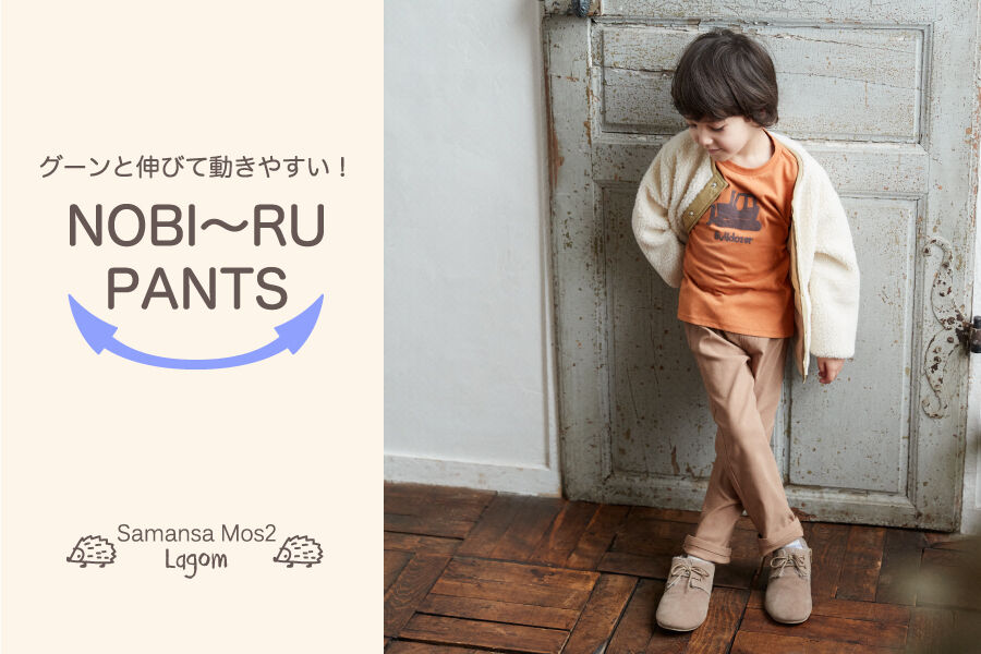 NOBI〜RU PANTS