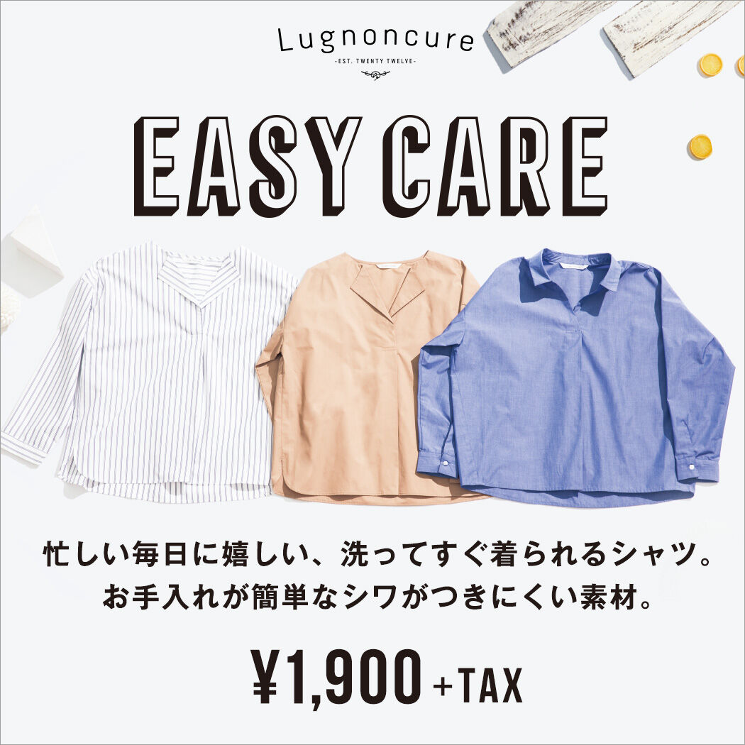 (copy)EASY CARE
