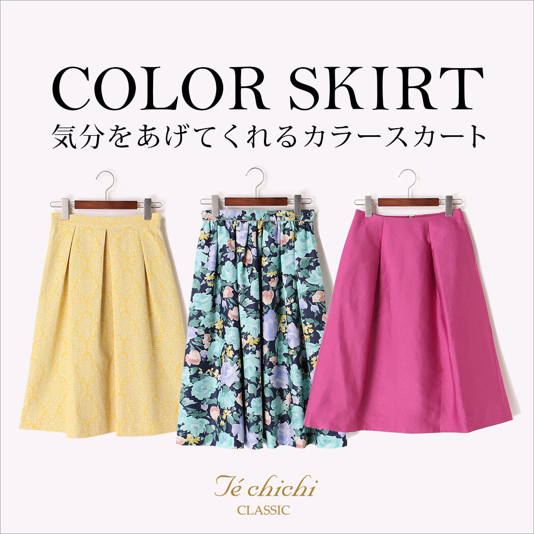 COLOR SKIRT