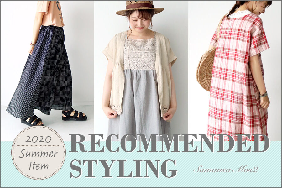 SUMMER RECOMMEND STYLING