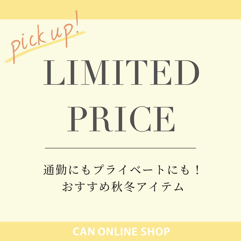 【LIMITED PRICE】