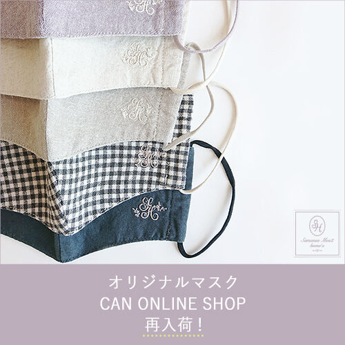 【CAN ONLINE SHOP先行発売 - マスク-】
