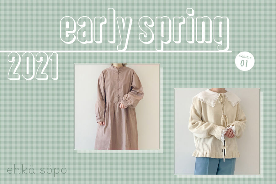 【*2021 early spring*~vol.1~】