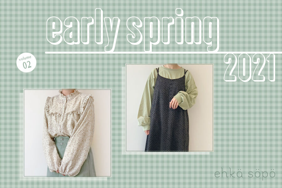【*2021 early spring*~vol.2~】