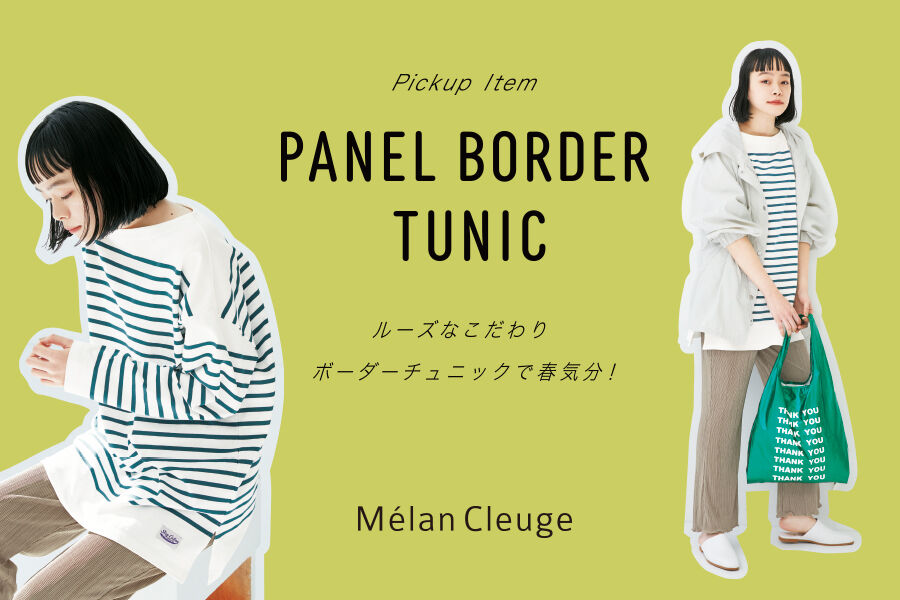 PANEL BORDER TUNIC