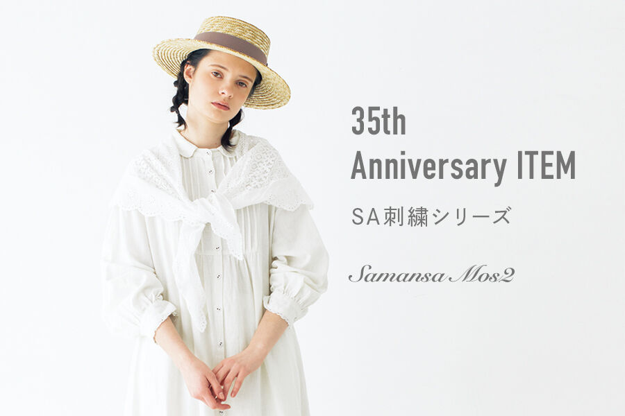 35th Anniversay ITEM SA刺繍シリーズ